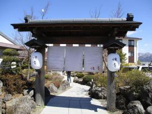 Tsukitei1, Holiday homes  Fujiyoshida - big - 24
