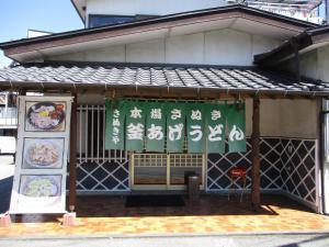 Tsukitei1, Holiday homes  Fujiyoshida - big - 29