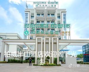 Bai Wei Ban Shan Hotel