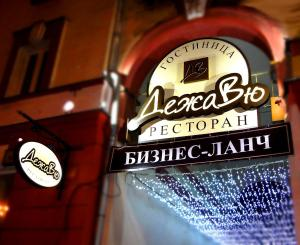 DeJaVu Hotel - Oryol