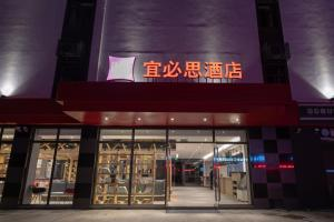 Ibis Shaoxing North Yangming Rd Hotel