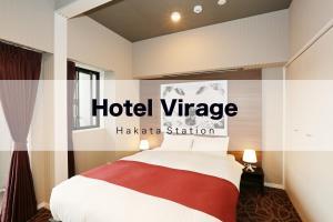 Virage Hakata Station - Hotel - Fukuoka