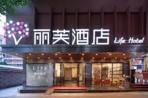 Lifu Hotel Liwan Shachong Station Branch