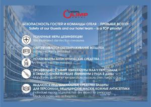 Отель Виктория Олимп, Минск