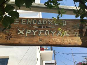 Hotel Chrisoula Antiparos Greece
