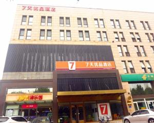 7Days Premium Tangshan Xinhua Road University of science and engineering