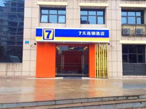 7Days Inn Chongqing Beibei New District light rail station
