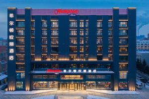 Hampton by Hilton Changchun Zi..