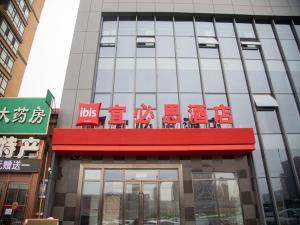 Ibis Harbin West Railway Station Wanda plaza hotel