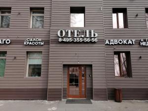 Отель Трио, Москва