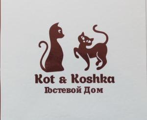 Гостевой дом Кот и Кошка
