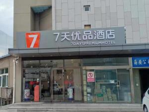 7Days Premium Shangdi Tiyu University Branch