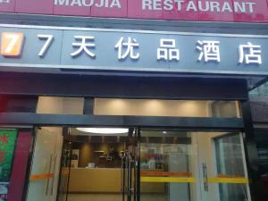 7Days Premium Jinan Second Ring East Road International Plaza