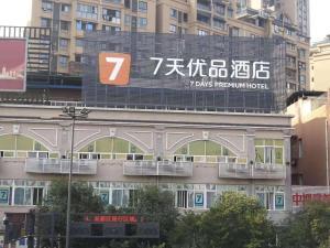7Days Premium Zigong Bus Terminal Branch