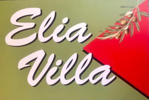 Elia Villa - Aegina, Souvala Aegina Greece