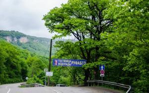 Отель Водопады Руфабго, Каменномостский
