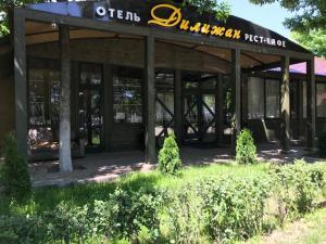 Гостевой дом Дилижан