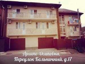 Гостевой дом Жанна, Архипо-Осиповка
