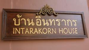 Intarakorn House