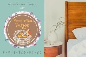 Мини-гостиница Остров