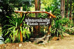 KRSC Thailand (Kaengkrachan) - Kaeng Krachan