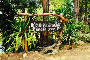 KRSC Thailand (Kaengkrachan) - Ban Phu Bon