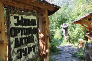 Этнокомплекс Зеленый Остров Jaжыл Ортолык Алтай