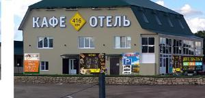 Мотель Дон-416, Задонск