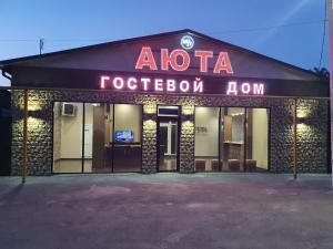 Хостелы Аютинского