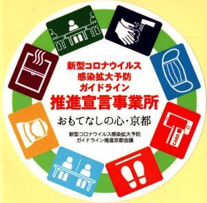 JPRESERVE KyotoBase, Case vacanze  Kyoto - big - 42