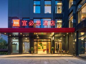 Ibis Hangzhou Future Sci-tech City Hotel