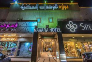 Nawara Dala