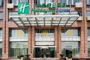 Holiday Inn Express Changshu, an IHG Hotel