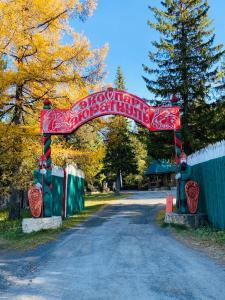 База отдыха Эко-Парк Зюраткуль