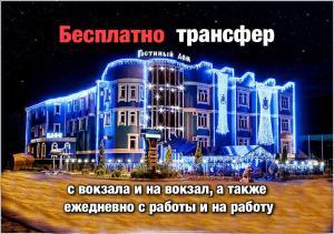 Отель Гостиный дом, Брянск