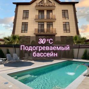 Отель София на Казачьей