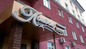 Мини-отель Лондон House, Междуреченск