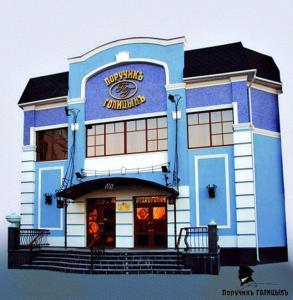 Hotel Poruchik Golicin - Tolyatti