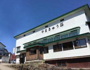 Yamakyuso - Accommodation - Otari
