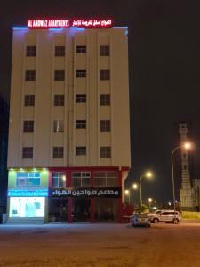 Al Amowaz Apartment 3