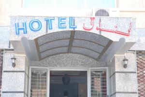 Hôtel Abda, Hotels  Safi - big - 11