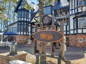 プチホテル葡萄屋 - Hotel - Hakuba 47