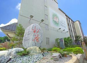 Matsuni Motel, Мотели  Чжунли - big - 1