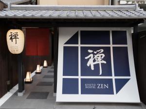 Kyoto Hostel Zen