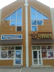 Гостиница 5 Чудес, Барнаул