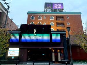 Kurume Hotel R (Adult Only)