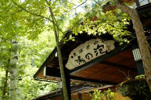 Awanoyu - Accommodation - Matsumoto
