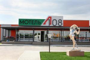 Мотель A-108