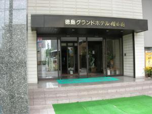 Auberges de jeunesse - Tokushima Grand Hotel Kairakuen