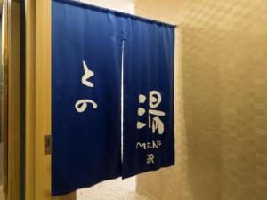 Green Rich Hotel Kyoto Station South, Szállodák  Kiotó - big - 32